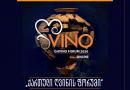 ქართული ღვინის რიგით მესამე ფორუმი ონლაინ ფორმატში გაიმართა