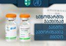 სინოფარმის ვაქცინამ ჯანმრთელობის მსოფლიო ორგანიზაციის ავტორიზაცია მიიღო